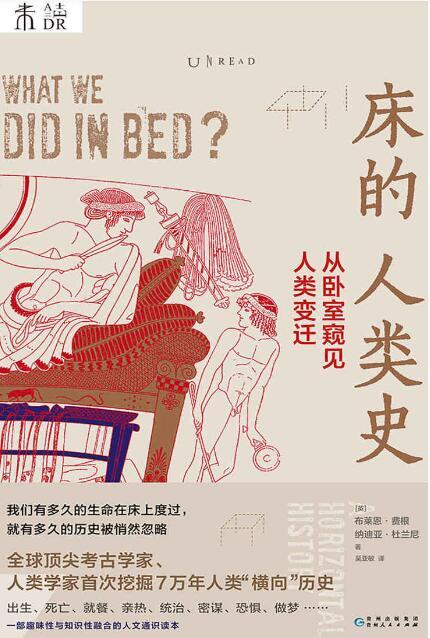 《床的人类史 : 从卧室窥见人类变迁》[英] 布莱恩·费根 / [英] 纳迪亚·杜兰尼epub+mobi+azw3