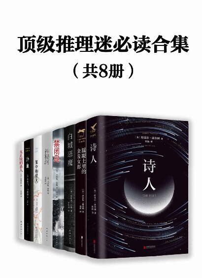《顶级推理迷必读合集(套装共8册)》epub+mobi+azw3