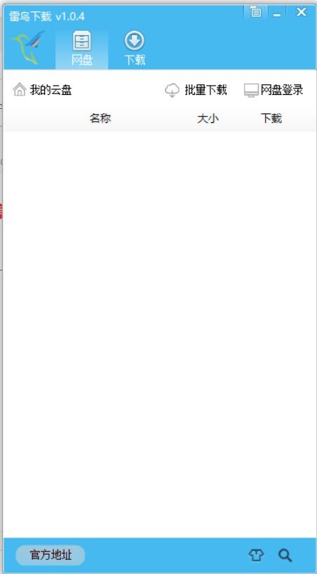 雷鸟下载 v1.04 新晋百度网盘下载神器