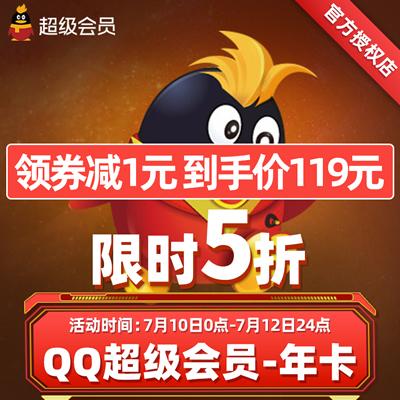 5折购买超级会员和豪华黄钻、QQ大会员 可选择季卡或年卡