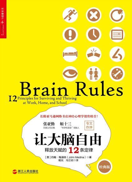 《让大脑自由 : 释放天赋的12条定律》[美] 约翰·梅迪纳epub+mobi+azw3