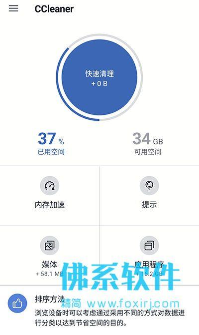 专业的系统优化清理软件CCleaner Pro 中文专业版