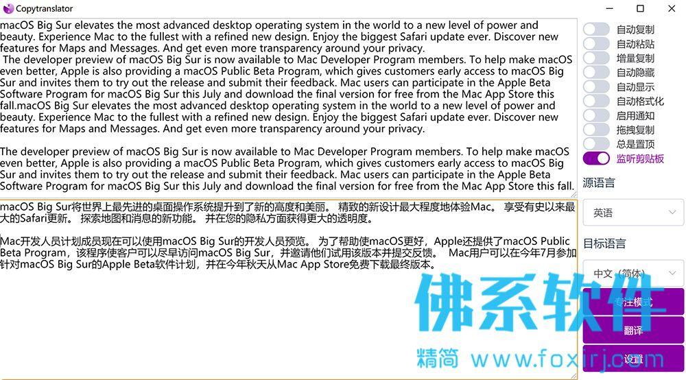 复制即翻译的辅助阅读翻译软件CopyTranslator 中文版