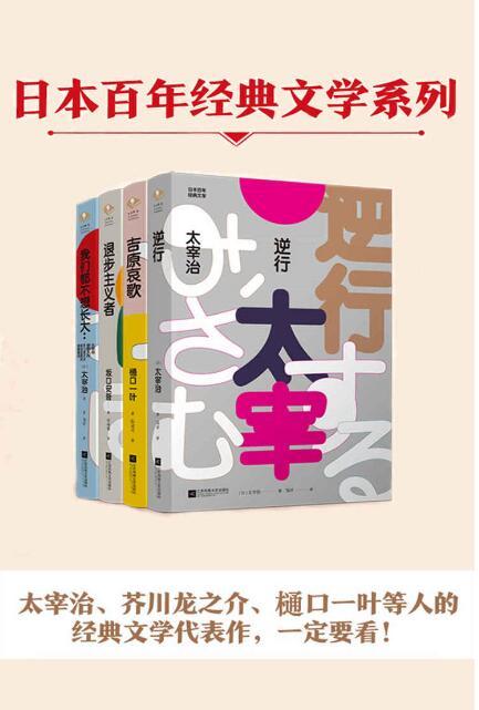 《日本百年经典文学套装全4册》太宰治/坂口安吾epub+mobi+azw3