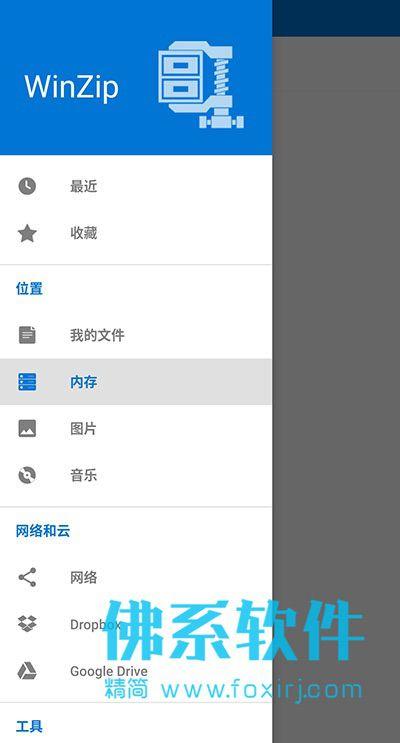 多功能的压缩软件Corel WinZip Pro 中文版