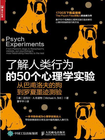 《了解人类行为的50个心理学实验 : 从巴甫洛夫的狗到罗夏墨迹测验》迈克尔·布里特epub+mobi+azw3