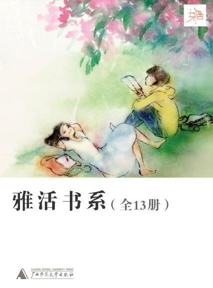 《雅活书系(套装共13册)》周华诚epub+mobi+azw3