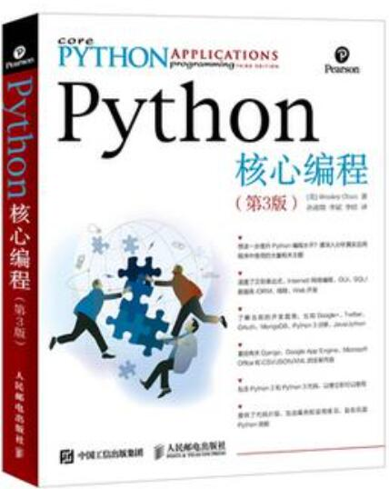 《Python核心编程(第3版)》[美] Wesley Chun epub+mobi+azw3