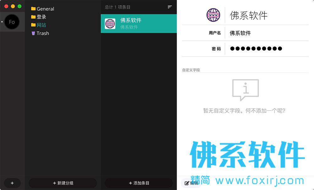 跨平台密码管理软件Buttercup for Mac 中文版