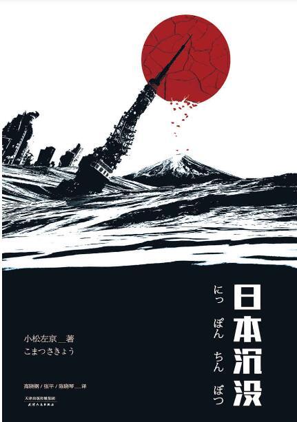 《日本沉没 : 无删减典藏版》[日] 小松左京epub+mobi+azw3