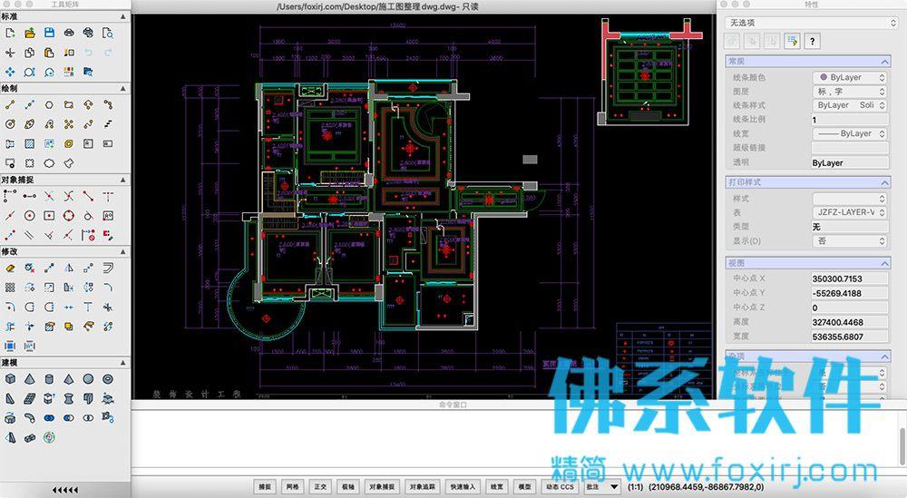 专业2D制图和3D设计软件CorelCAD 中文版