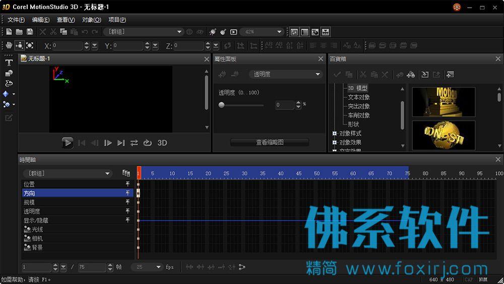 3D动画制作软件Corel MotionStudio 3D 汉化版