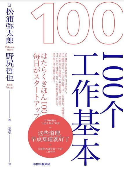 《100个工作基本》[日]松浦弥太郎epub+mobi+azw3