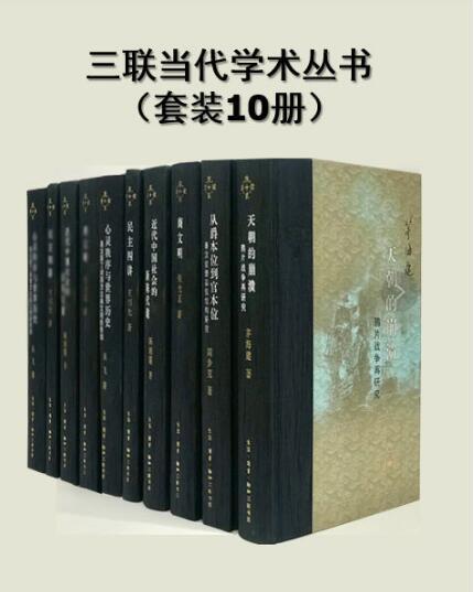 《三联当代学术丛书(套装10册)》epub+mobi+azw3