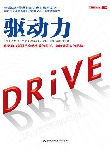 《驱动力 : 在奖励与惩罚都已失效的当下 如何焕发人的热情》[美] 丹尼尔·平克epub+mobi+azw3