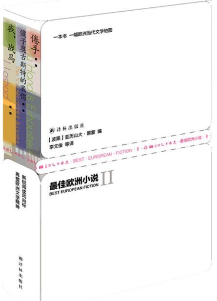 《最佳欧洲小说Ⅱ(全三册)》亚历山大·黑蒙 epub+mobi+azw3