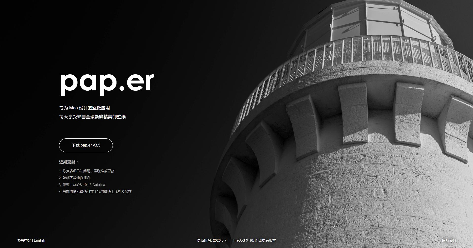 pap.er - 专为 Mac 设计的壁纸应用