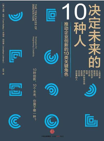 《决定未来的10种人 : 推动企业创新的10类关键角色》汤姆·凯利/乔纳森·利特曼epub+mobi+azw3