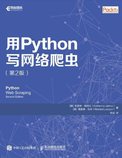 《用Python写网络爬虫(第2版)》[德] 凯瑟琳·雅姆尔/[澳] 理查德·劳森epub+mobi+azw3