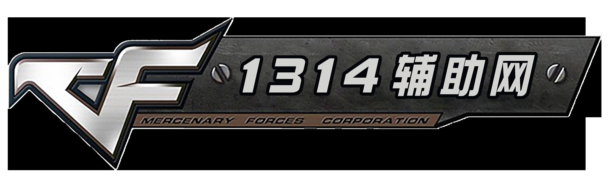 1314辅助网