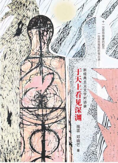 《于天上看见深渊 : 新经典主义文学对话录》残雪 / 邓晓芒epub+mobi+azw3