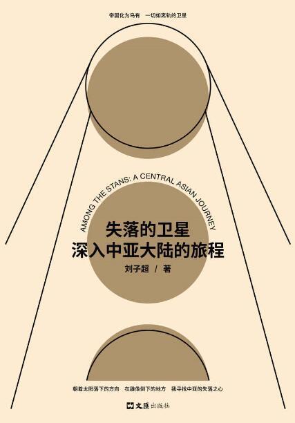 《失落的卫星:深入中亚大陆的旅程》刘子超epub+mobi+azw3