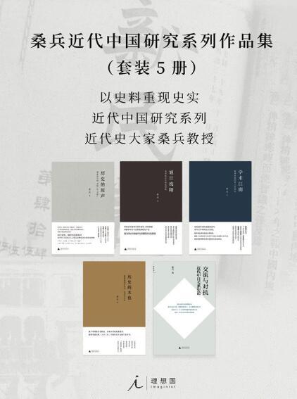 《桑兵近代中国研究系列作品集(套装5册)》epub+mobi+azw3