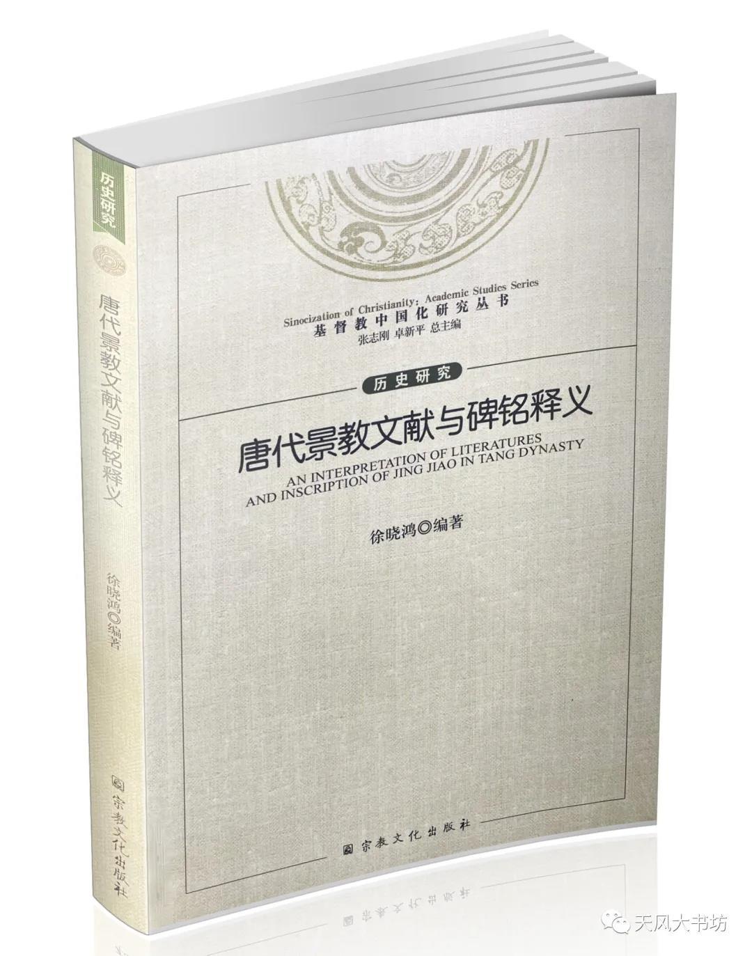 徐晓鸿:《唐代景教文献与碑铭释义》(2020)