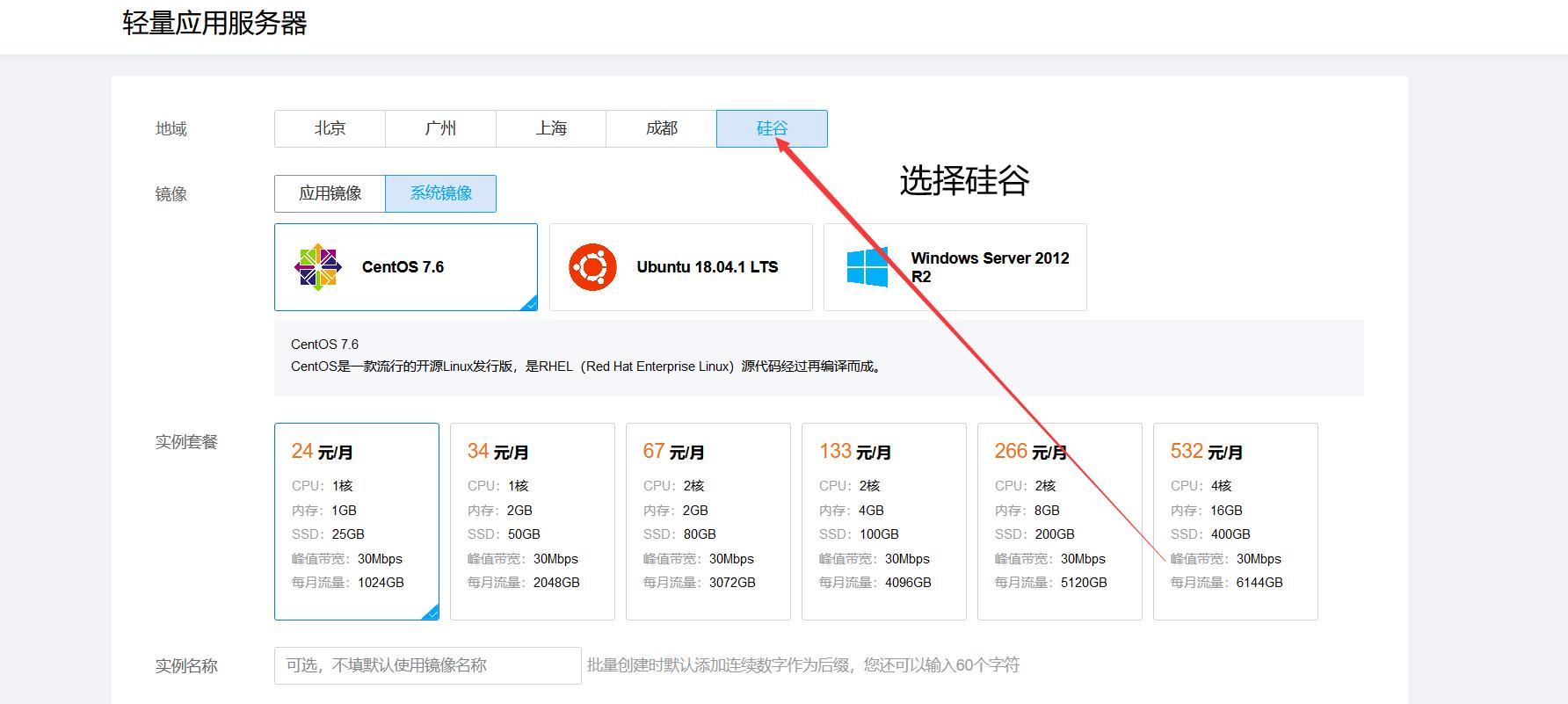 腾讯云轻量hk火狐浏览器开通方法图片版-图1