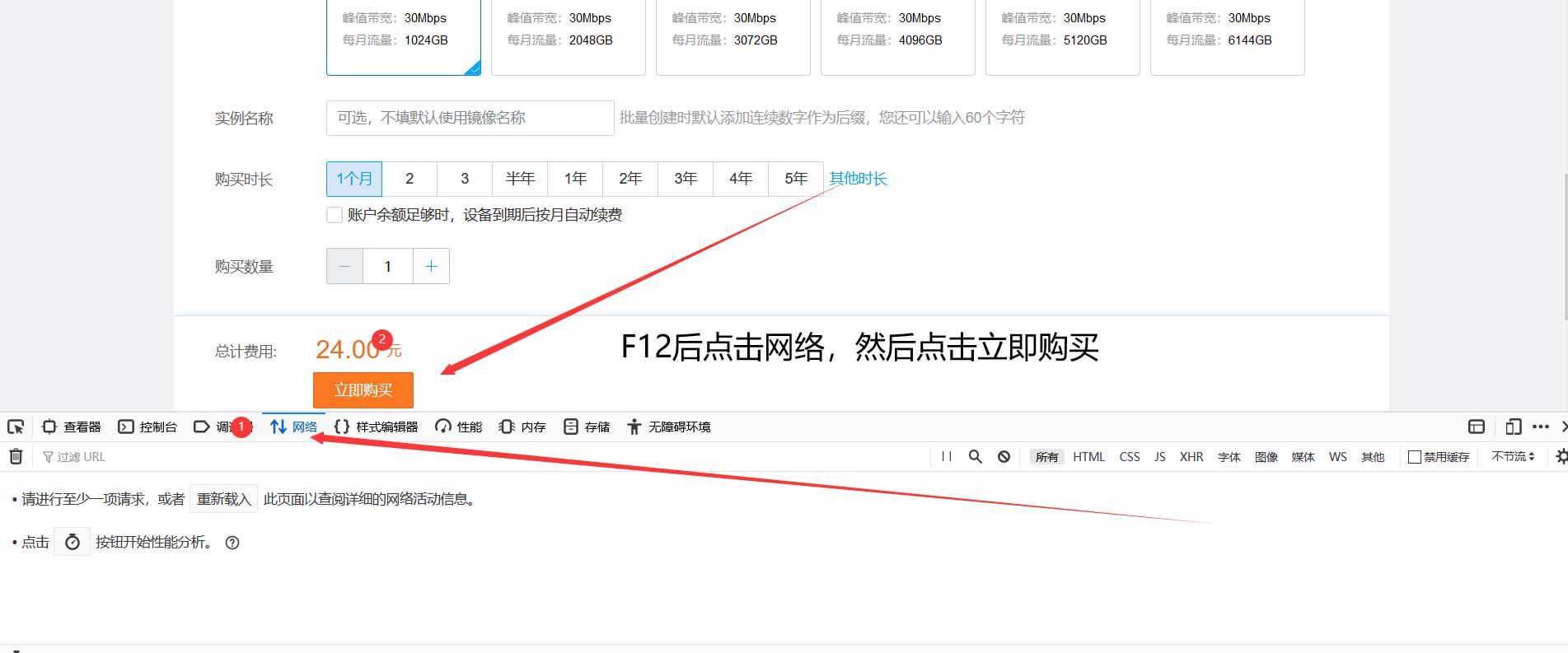 腾讯云轻量hk火狐浏览器开通方法图片版-图2