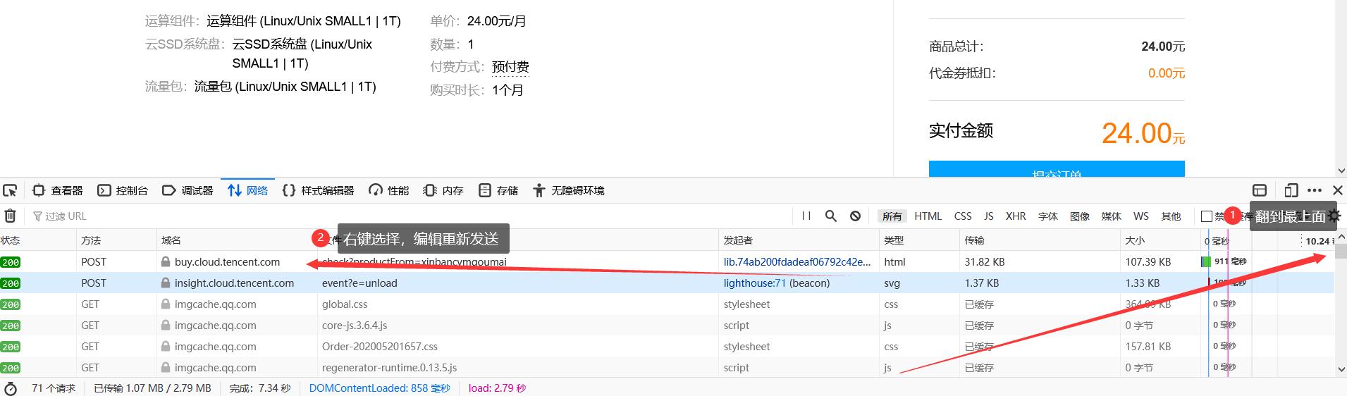 腾讯云轻量hk火狐浏览器开通方法图片版-图3