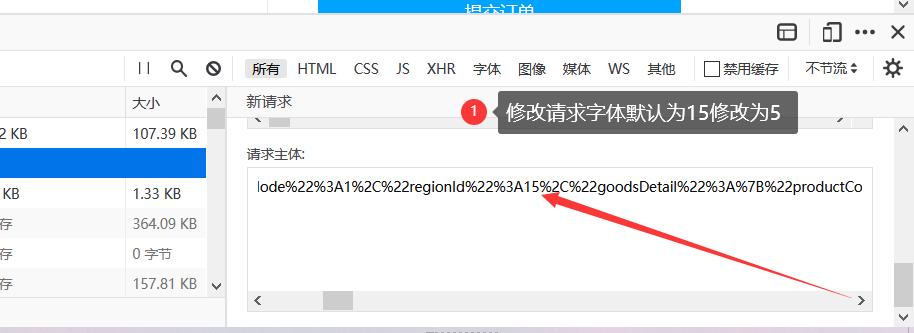 腾讯云轻量hk火狐浏览器开通方法图片版-图5