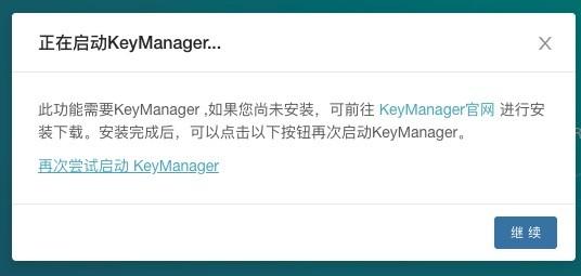 请求调用KeyManager