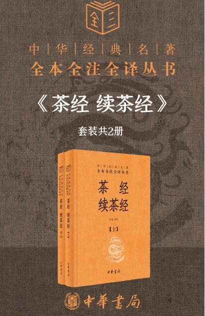 《茶经 续茶经–中华经典名著全本全注全译(套装共2册)》杜斌epub+mobi+azw3