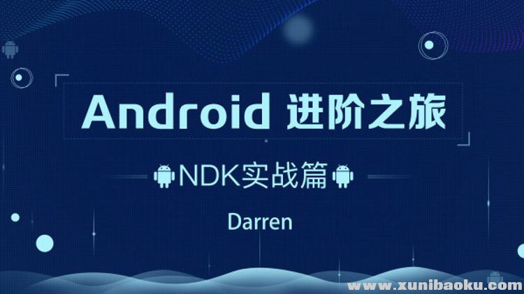 Android进阶之旅:NDK实战篇