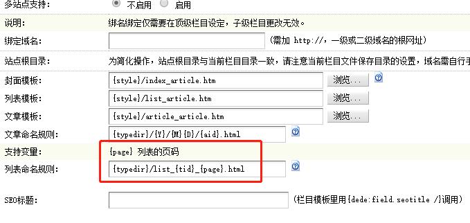 织梦列表页{page}列表的页码防采集设置