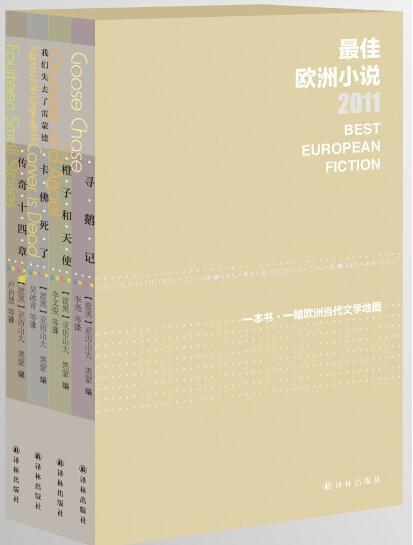 《文学新读馆•最佳欧洲小说系列(套装共4册)》epub+mobi+azw3
