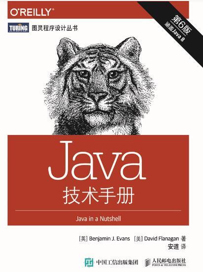 《Java技术手册(第6版)》Benjamin J Evans epub+mobi+azw3