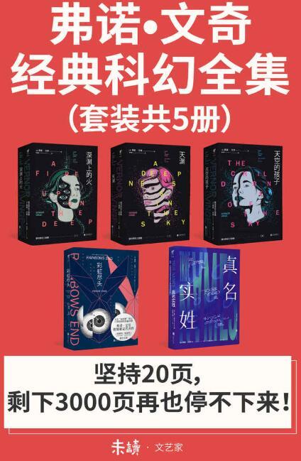 《弗诺·文奇经典科幻全集(套装共5册)》epub+mobi+azw3