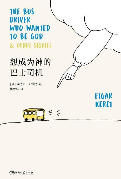 《想成为神的巴士司机》[以色列] 埃特加·凯雷特epub+mobi+azw3