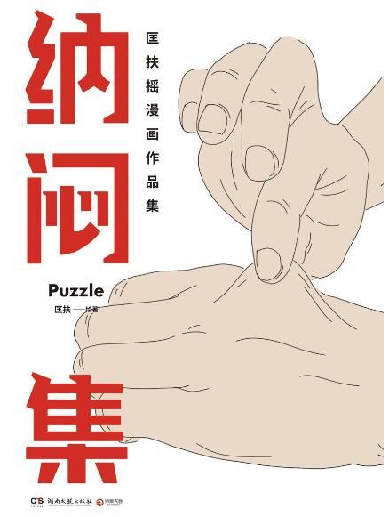 《纳闷集》匡扶epub+mobi+azw3