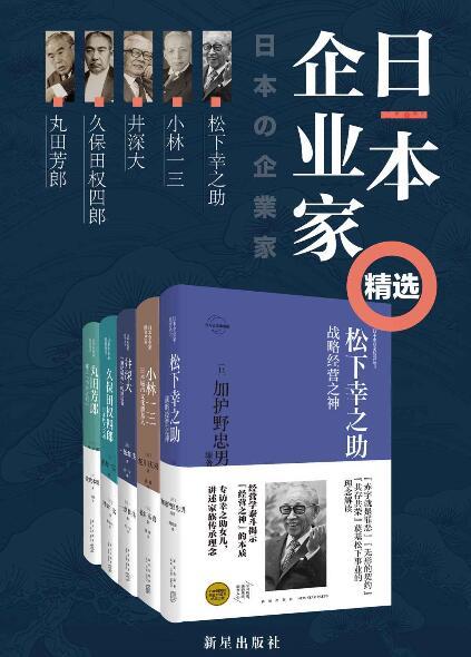 《日本企业家经营之道(全5册)》epub+mobi+azw3