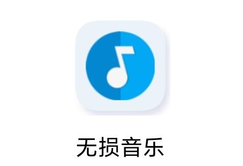 无损音乐APP,可下载全网付费音乐的歌曲