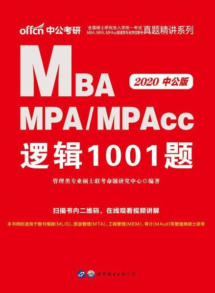 《中公版·2020全国硕士研究生入学统一考试MBA、MPA、MPAcc管理类专业学位联考真题精讲系列:逻辑1001题》epub+mobi+azw3