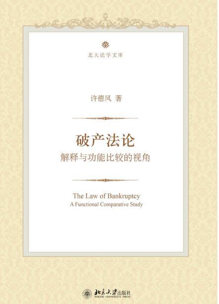 《破产法论 : 解释与功能比较的视角》许德风epub+mobi+azw3
