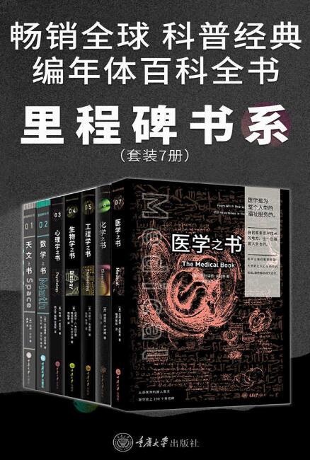 《里程碑书系(套装7册)生物学之书+数学之书+天文之书+化学之书+心理学之书+工程学之书+医学之书》epub+mobi+azw3