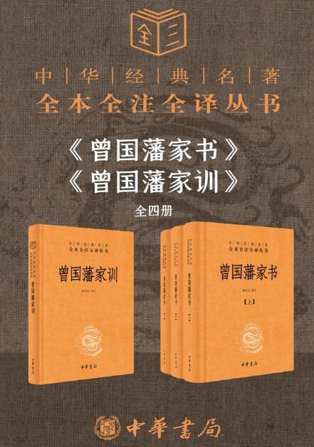 《曾国藩系列【家书+家训】(套装共4册)》檀作文epub+mobi+azw3