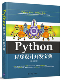 Python程序设计开发宝典 PDF电子版