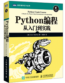 Python编程 从入门到实践(图灵出品) PDF电子版