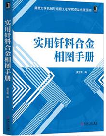 实用钎料合金相图手册 PDF电子版